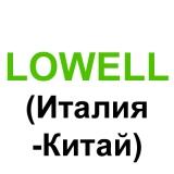 LOWELL (Италия-Китай)